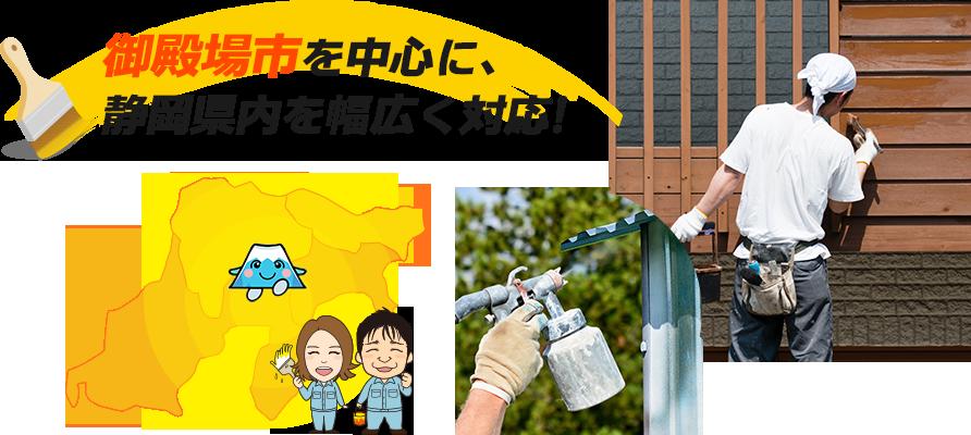 御殿場市を中心に、静岡県内を幅広く対応!